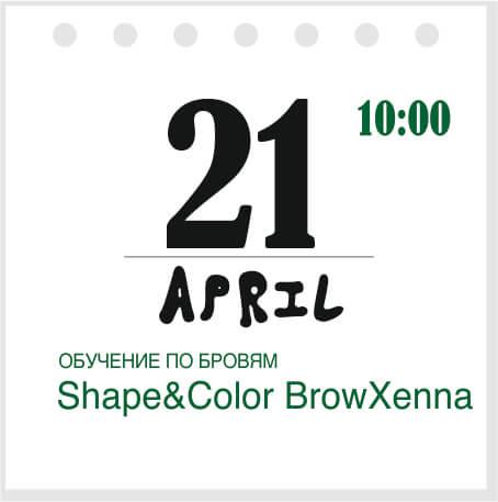 Курс «Shape&Color BrowXenna®»